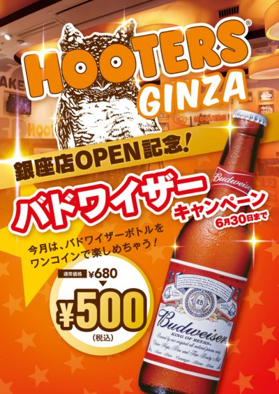 Now that I think about it, Hooters IS kind of like an American version of a maid cafe, so it's only natural that it'd end up in Japan. Neat