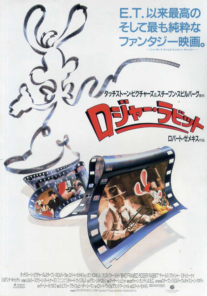 AVGN Translation Topics: Who Framed Roger Rabbit « Legends of ...