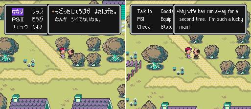 EarthBound / MOTHER 2 Translation Comparison « Legends of Localization