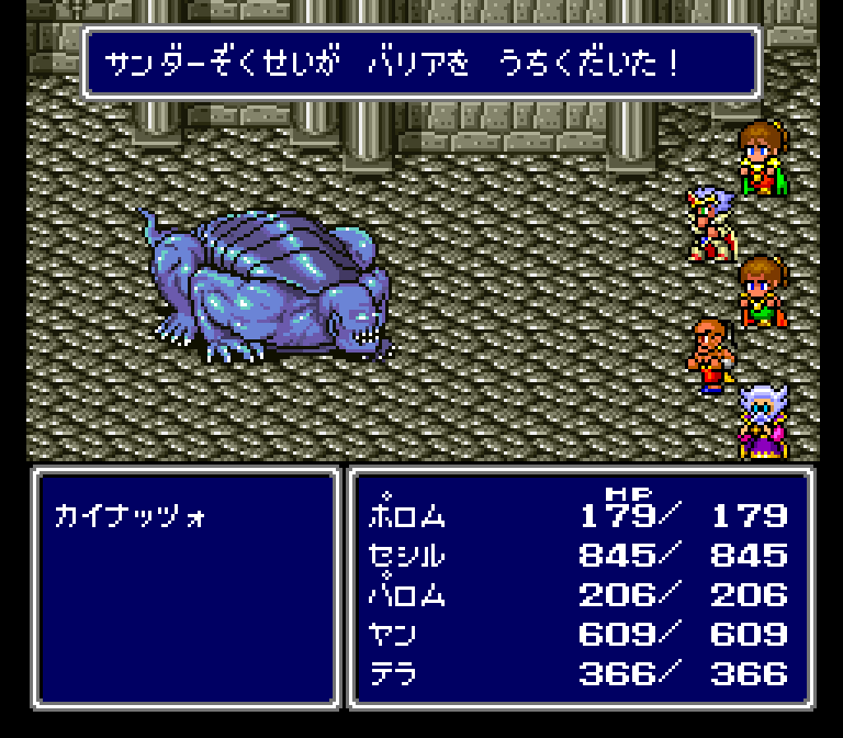 I think the PSX version has some weird stuff for this battle text but I don't have any pics or any way to access that part of the game