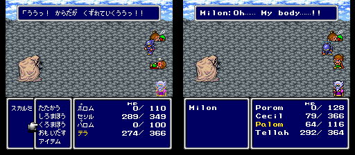 So much easier to beat than that awful Earth Fiend or whatever it was called in FF1
