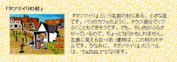 If you look closely you can actually see TAZMILY spelled amid all that Japanese garbleness