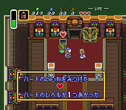 The Legend of Zelda: A Link to the Past (Japanese / English