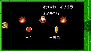 The Legend of Zelda: Second Quest