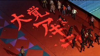 What Does That Japanese Text in Akira Say?