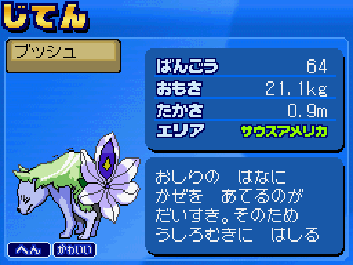 It took me 2 minutes to get the Japanese screenshot... and 2 HOURS to get the English one blargh. Knowing how to ROM hack sure is handy when working on articles sometimes!
