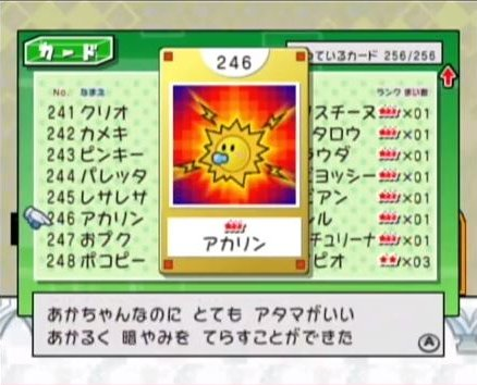 Thanks to Yoshirider123 on Twitter for the English screenshot! It's so hard to find some of this stuff online!