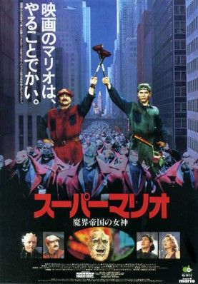 What Do Japanese Fans Think Of The Super Mario Bros Movie Legends Of Localization
