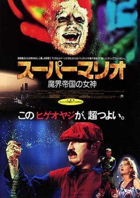What Do Japanese Fans Think Of The Super Mario Bros Movie