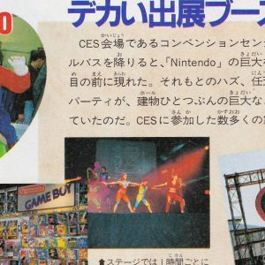 Japanese Coverage of American Video Games at CES 1992