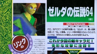 Spotted: Early Japanese Previews of Zelda 64 and MOTHER 3