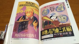 Looking through old Japanese ads for English