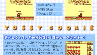 From the official Japanese site for Yoshi's Cookie.