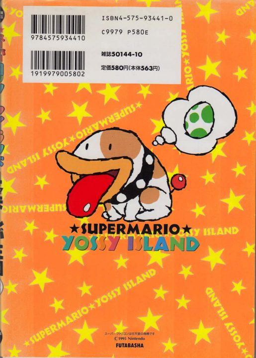 Back cover of an official manga