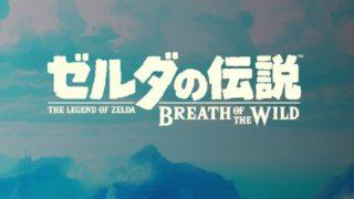 The Legend of Zelda: Breath of the Wild (Japanese)