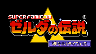 The Legend of Zelda: A Link to the Past (Japanese / English) [SFC/SNES]