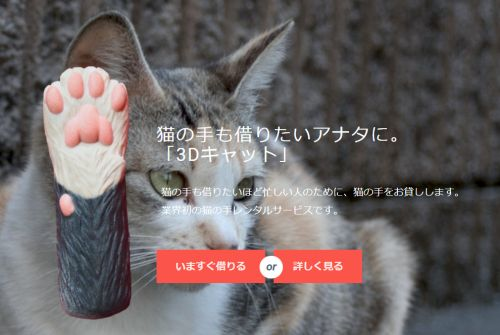 """<a href=""""https://3day-printer.com/cat/"""" rel=""""nofollow"""">A Japanese company supposedly rents 3D-printed cat hands by the day or week</a>"""