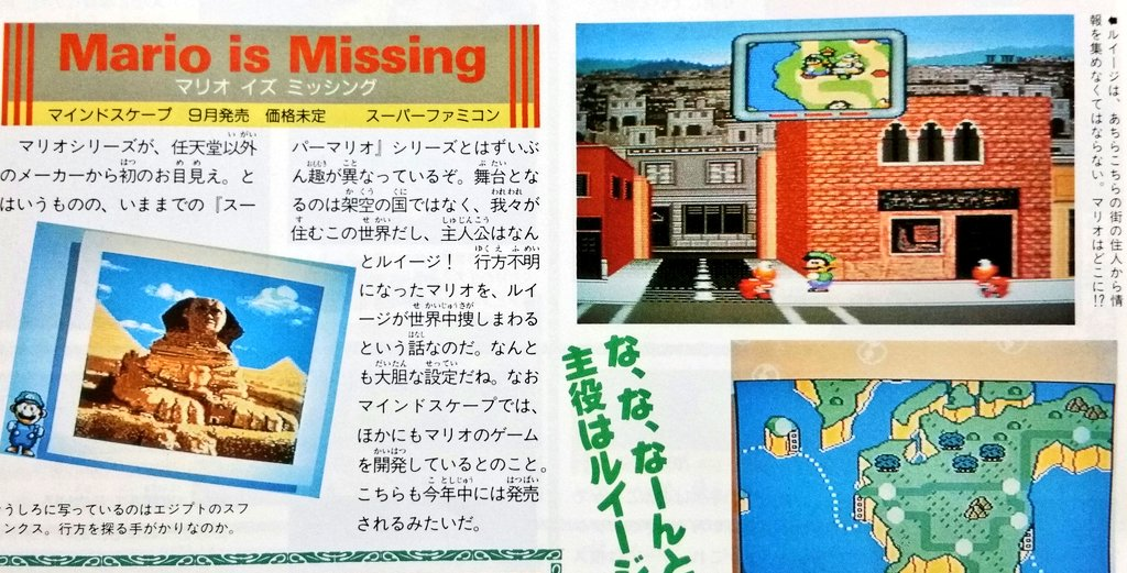 This <em>Mario is Missing!</em> article from a 1993 issue of Famitsu explains the premise of the game and that it wasn't developed by Nintendo itself (image courtesy of <a href='https://twitter.com/gt198x/status/729513385746780162' rel='nofollow'>@gt198x</a>)