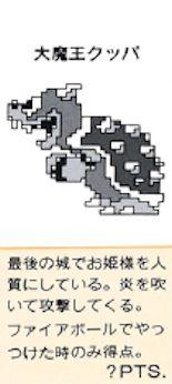 Tricky Translations #1: Maou & Daimaou « Legends of Localization