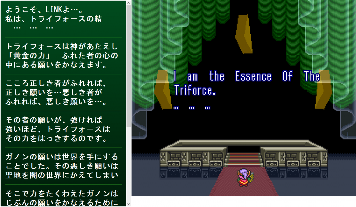 Now you can learn all about the Triforces in Japanese for yourself