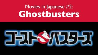 Movies in Japanese #02: Ghostbusters