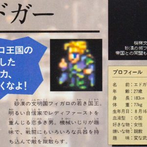 Final Fantasy VI Beta Images (Early 1994)